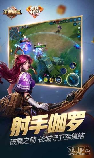 王者荣耀_52z.com