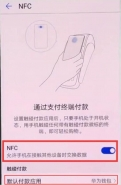 华为p30pro手机打开nfc方法教程