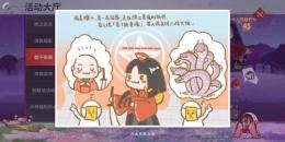 决战平安京樱子大蛇之力头像框获取攻略