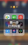 抖音app卡点视频加照片制作方法教程