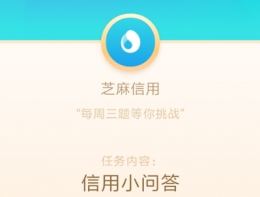 支付宝app芝麻粒收集方法教程