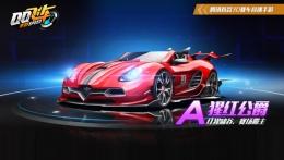 QQ飞车手游赛车升级活动玩法攻略