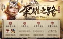 王者荣耀赛末冲刺荣耀之路活动玩法攻略