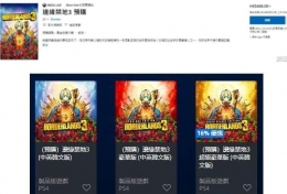 《无主之地3》各版本售价及预购活动地址