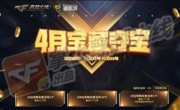 2019CF4月宝藏夺宝活动地址