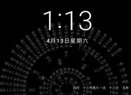 抖音app网红文字时钟壁纸制作方法教程