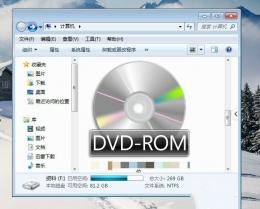 Win7光盘映像文件打开方法详解