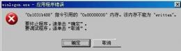 WinXP系统winlogon.exe应用程序错误解决办法