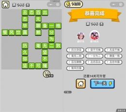 微信《成�Z小秀才》第146�P答案