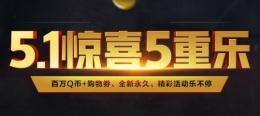 逆战5.1惊喜5重乐活动玩法/奖励一览