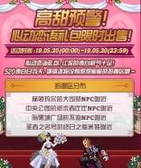 dnf520心动恋语礼包介绍