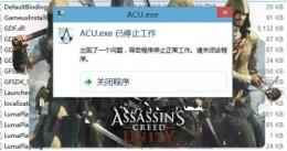 《刺客信条:大革命》acu.exe停止工作解决方法攻略