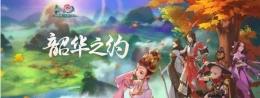 《剑网3:指尖江湖》饱食度消耗恢复攻略