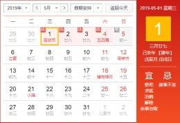2019五一劳动节假期调休表一览