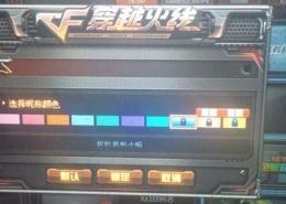 CF新版本彩色昵称设置方法教程