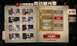 CF手游火线精英团劳动最光荣活动玩法攻略