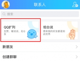 QQ扩列聊天记录查看方法教程