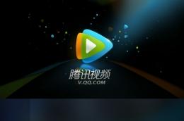 腾讯视频星光会员解锁方法教程