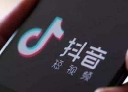 抖音app私密账号设置10分3D方法 教程