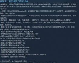 刀塔自走棋4月30日更新内容一览