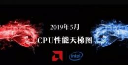 2019年5月?#21482;�CPU性能天梯图