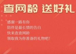 中国电信查网龄送流量领取方法教程