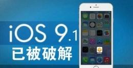 2019苹果手机越狱软件原创推荐