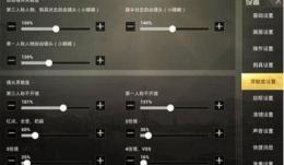 和平精英ipad灵敏度设置10分3D方法 攻略