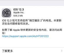 苹果iOS12.3系统正式版怎么样?值得更新吗?