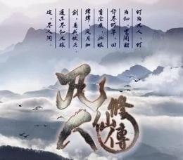 《凡人修仙传》电视剧开机是怎么回事?