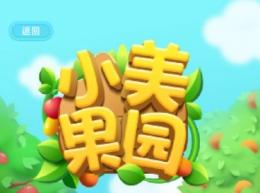 美团app免费领水果10分3D方法 教程