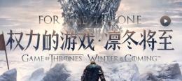 《权力的游戏:凛冬将至》心树试炼通关攻略