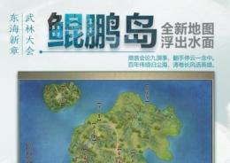 剑网3怒海争锋版本新地图/秘境/玩法更新