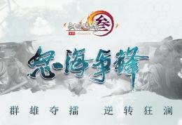 2019剑网三5月21日全门派技改详情汇总