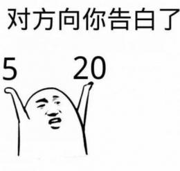 520情人节朋友圈秀恩爱经典语句大全