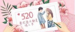 抖音520表白情话大全2019