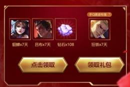 2019王者荣耀520永久皮肤礼包领取活动网址
