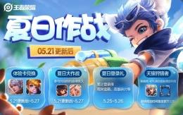 王者荣耀夏日作战活动玩法攻略