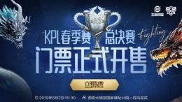 KPL春季赛总决赛售票窗口今日十二点开启,看点惊喜不断