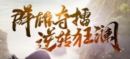 剑网3怒海争锋赛季结算详情