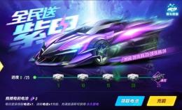 QQ飞车手游全新赛车紫电获取攻略