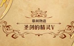 梦幻模拟战圣剑的精灵第五关通关视频攻略