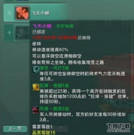 2019剑网3飞鸢大作战运动玩法攻略_52z.com