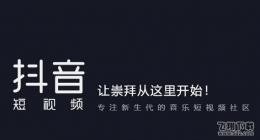2019年抖音6月10分3D热门 歌曲大全