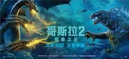 《哥斯拉2:怪兽之王》电影片尾彩蛋详情