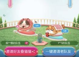 天猫app叠猫猫大挑战退出队伍方法教程
