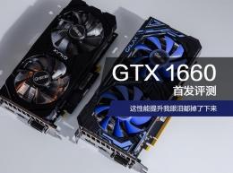NVIDIA GTX1660首发优缺点全面评测