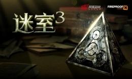 迷室3全关卡通关攻略汇总