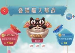 天猫app叠猫猫大挑战玩法教程