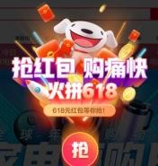 2019京东618红包领取教程